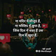 Positive Attitude Quotes, Strong Quotes, True Quotes, Best Quotes, Motivational Quotes, Inspirational Quotes, Sufi Quotes, Poetry Quotes, Hindi Quotes