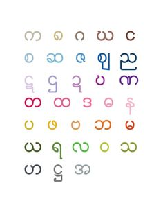 Burmese alphabet. Begging to be stitched up!
