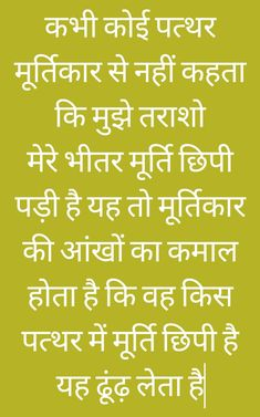 Awesome Quotes, Best Quotes, Windsor Knot, True Words, Motivation Quotes, Hindi Quotes, Poems, Cherry, Thoughts