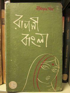 Indian Bengali book