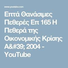 Επτά Θανάσιμες Πεθερές Επ 165 Η Πεθερά της Οικονομικής Κρίσης Α' 2004 - YouTube