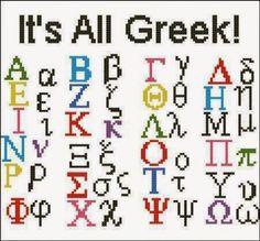 σταυροβελονια γραμματα ελληνικα - Αναζήτηση Google