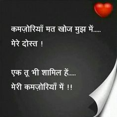 Gulzar quotes - Friendship Quotes QUOTATION Image Quotes about Friendship Description Sharing is Caring Hey can you Share this Quote ! Shyari Quotes, Epic Quotes, Friend Quotes, True Quotes, Words Quotes, Inspiring Quotes, Qoutes, Strong Quotes, Sayings