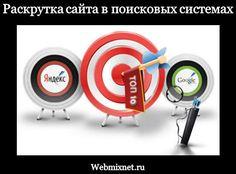 Раскрутка сайта в поисковых системах