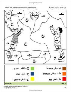 color and write arabic letters worksheet education pinterest worksheets. Black Bedroom Furniture Sets. Home Design Ideas