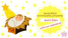 """Ημερολόγιο αντίστροφης μέτρησης, χωρίς """"δώρα"""", μόνο με καλοσύνη!"""