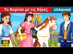 Το Κορίτσι με τις Χήνες   παραμυθια   παραμυθια για παιδια στα ελληνικα   ελληνικα παραμυθια - YouTube