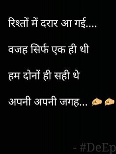 1706 Best Hindi Quotes images in 2018 | Hindi quotes, Quotes