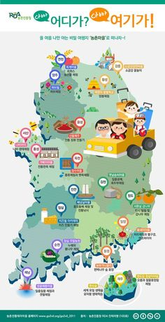 Traveling — that simple act of going from one place (yours) to another (a nearby town or a famous tourist destination) — has now become one of the world's Information Design, Information Graphics, Seoul Attractions, Travel Sights, Web Design, City Maps, Map Art, Plans, Design Reference