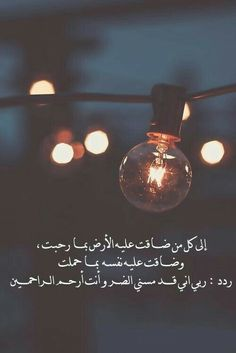 12 Best Images Arabic Quotes Arabic Words Beautiful Words