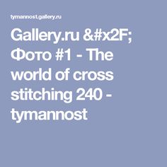 Gallery.ru / Фото #1 - The world of cross stitching 240 - tymannost