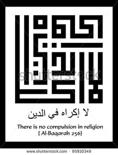 A kufi square (kufic murabba') Arabic calligraphy version of a verse from the Holy Quran translated as 'There is no compulsion in religion'