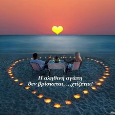 Peace And Harmony, Peace And Love, Greek Quotes, Ciel, Embedded Image Permalink, Looking Back, You And I, Affair, Cool Photos