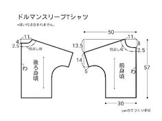 【型紙・作り方】ドルマンスリーブTシャツ