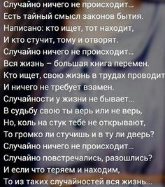 …… Have these words a real knowledge ? I am not sure about that but unfortunately at my age I am sure that I am going to die without knowing the answer. Best Quotes, Funny Quotes, L Love You, Life Philosophy, Love Poems, Emotional Intelligence, Some Words, Beautiful Words, Bible Verses