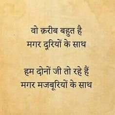 Bs yu hi mud ni ta aane ka tutn Wedding Jokes, So True, Mud, Relationships, Poetry, Indian, Times, Quotes, Quotations