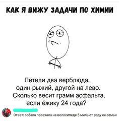Мемы про химию