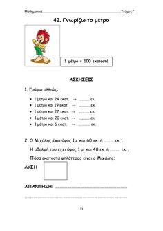 β΄ δημοτικού μαθηματικά γ΄ τεύχος Maths, School, Google