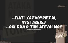 Makes me laugh Funny Images With Quotes, Funny Greek Quotes, Funny Picture Quotes, Funny Quotes, Greek Words, Funny Thoughts, Just For Laughs, Funny Moments, Wisdom Quotes