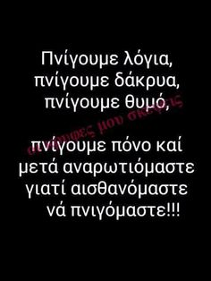 Γιατί άραγεε;; Wisdom Quotes, Life Quotes, Latin Phrases, Live Laugh Love, Meaning Of Life, Greek Quotes, Great Words, Its A Wonderful Life, Picture Quotes