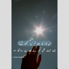 Poetry Quotes In Urdu, Diy Gift Box, Hottest Pic, English Quotes, Thankful, Feelings