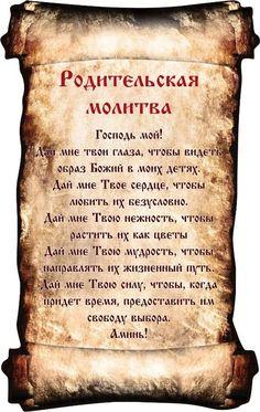 молитвы: 5 тыс изображений найдено в Яндекс.Картинках Prayers, Religion, Wisdom, Faith, Words, Powerful Prayers, Prayer, Runes, Poetry