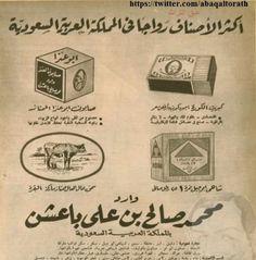 بداية-الإعلانات-في-الصحف-السعودية.jpg (650×659)