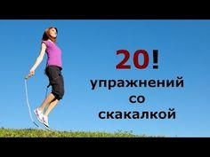 Хотите пополнить и разнообразить свой арсенал упражнений со скакалкой? 20 видов упражнений всего за 7 минут! Засекли время? Тогда поехали: http://www.youtube.com/watch?v=GpqZyeo-aNA&feature=em-upload_owner