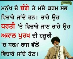 Sikh Quotes, Gurbani Quotes, Punjabi Quotes, Sri Guru Granth Sahib, Good Thoughts Quotes, Books, Indian Snacks, Healthy, Libros