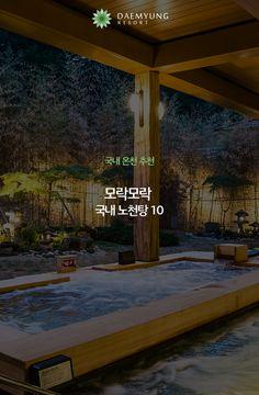 [BY 대명리조트] 국내 온천 추천 모락모락 국내 노천탕 10 점점 쌀쌀해지는 날씨에 따뜻한 온천이 생... Halle Berry Style, Travel Around, Travel Destinations, Places To Go, Tours, Outdoor Decor, Life, Beautiful, Korea