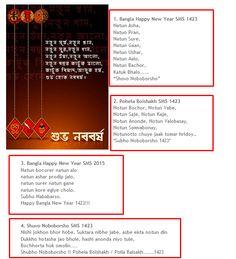 Pohela boishakh greeting cards download pohela boishakh 1423 more information m4hsunfo