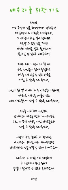 느리게 하는 여행 :: 배우자를 위한 기도 두편 Wise Quotes, Famous Quotes, Words Quotes, Sayings, Blessing Words, Christian Wallpaper, Thinking Quotes, Learn Korean, Korean Language