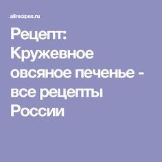 Рецепт: Кружевное овсяное печенье - все рецепты России