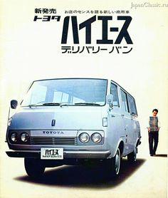Toyota Hiace Toyota Camper, Toyota Van, Classic Japanese Cars, Classic Cars, Japanese Domestic Market, Toyota Hiace, Ad Car, Car Brochure, Retro Advertising