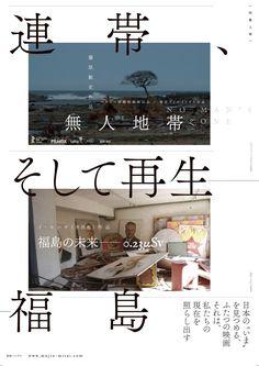 「連帯、そして再生-福島」的圖片搜尋結果