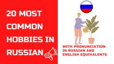 Learn to read and pronounce in Russian 20 most common hobbies - view the video on YouTube and don't forget to subscribe Learn Russian Online, Most Common, Learn To Read, Don't Forget, Hobbies, Ebooks, Self, Language, Learning