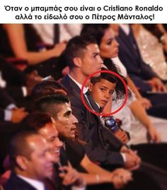 Cristiano Ronaldo, Funny Pictures, Greek, Jokes, Sports, Movie Posters, Animals, Athens, Fanny Pics