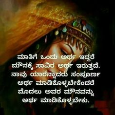 134 Best Kannada Quotes Images In 2019 Quote Life Quotes About