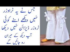 Latest Trouser Design 2019 For Ladies - stylish & beautiful trouser design- NEW TROUSER DESIGN 2019 - YouTube Fabric Flower Brooch, Fabric Flowers, Stylish Dress Designs, Stylish Dresses, Pattern Sewing, Lady, Bell Bottoms, Designer Dresses, Trousers