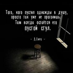 Poem Quotes, True Quotes, Great Sentences, Love You Poems, Russian Quotes, Depression Quotes, Famous Quotes, Christian Quotes, Cool Words