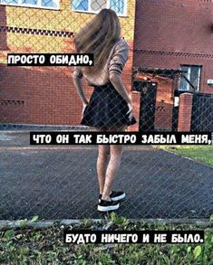 Dumb Quotes, Mood Quotes, Qoutes, Russian Text, Russian Quotes, Sad Wallpaper, Staying Alive, My Mood, In My Feelings