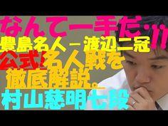 渡辺二冠に名手か 苦しむ名人、外したマスク~村山慈明七段の解説~【第78期将棋名人戦第6局】 - YouTube Youtube, Youtubers