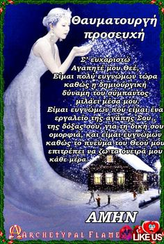 A miracle prayer - image E Spirit, Prayer Images, Miracle Prayer, Impossible Dream, Everyday Quotes, Im Grateful, Joy And Happiness, Singles Day, Dear God