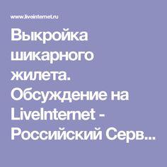 Выкройка шикарного жилета. Обсуждение на LiveInternet - Российский Сервис Онлайн-Дневников