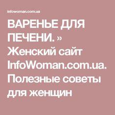 ВАРЕНЬЕ ДЛЯ ПЕЧЕНИ. » Женский сайт InfoWoman.com.ua. Полезные советы для женщин