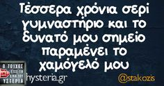 Τέσσερα χρόνια σερί γυμναστήριο Funny Picture Quotes, Funny Quotes, Greek Quotes, Laugh Out Loud, Laughing, Best Quotes, Jokes, Fandoms, Yoga