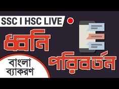 বল বযকরণ ধবন পরবরতন [HSC | Admission] Instructor: Nahian Bin Khalid সকল Live Classes পব আমদর এই 10 Minute School Live Channel এ! তছড়  মনট সকলর সথ শখ কখনও থমও ন যখন তম পব ভডও টউটরয়ল য থক শখ তম কইজ দয় নজক যচই কর নত পর নজর দকষত বড়নর জনয পব অসধরণ পরশকষক যর তমক নরদশন দব  মনট সকল তম পব লইভ কলস ইনটরযকটভ ভডও বলগ ডভলপমনট সকশন সমরটবক যর মধযম পর শকষগরহণ পরকরয়ই হয় উঠব আননদদয়ক এব সকল সযগ পব যত তর শখর অনশলনর এব উননত করত পর আমদর ওয়বসইট: http://ift.tt/2aGuCnx আমদর সথ ফসবকর মধযম যগযগ করত পর এব আমদর পইজ লইক…