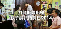 九龍城區小學親子資訊博覽日2014 [6/9/2014]