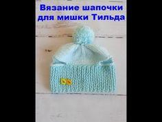 вязание шапочки для мишки тильда видео мастер класс - YouTube