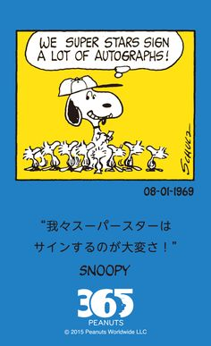 ❤️ #snoopy #peanuts #thegang #peanutsgang #schulz #charlesschulz #charliebrown #lucy #linus #woodstock #marcie #peppermint #patty #belle #sally #snoopyfriends #schroeder #beagle 365PEANUTS / August 1